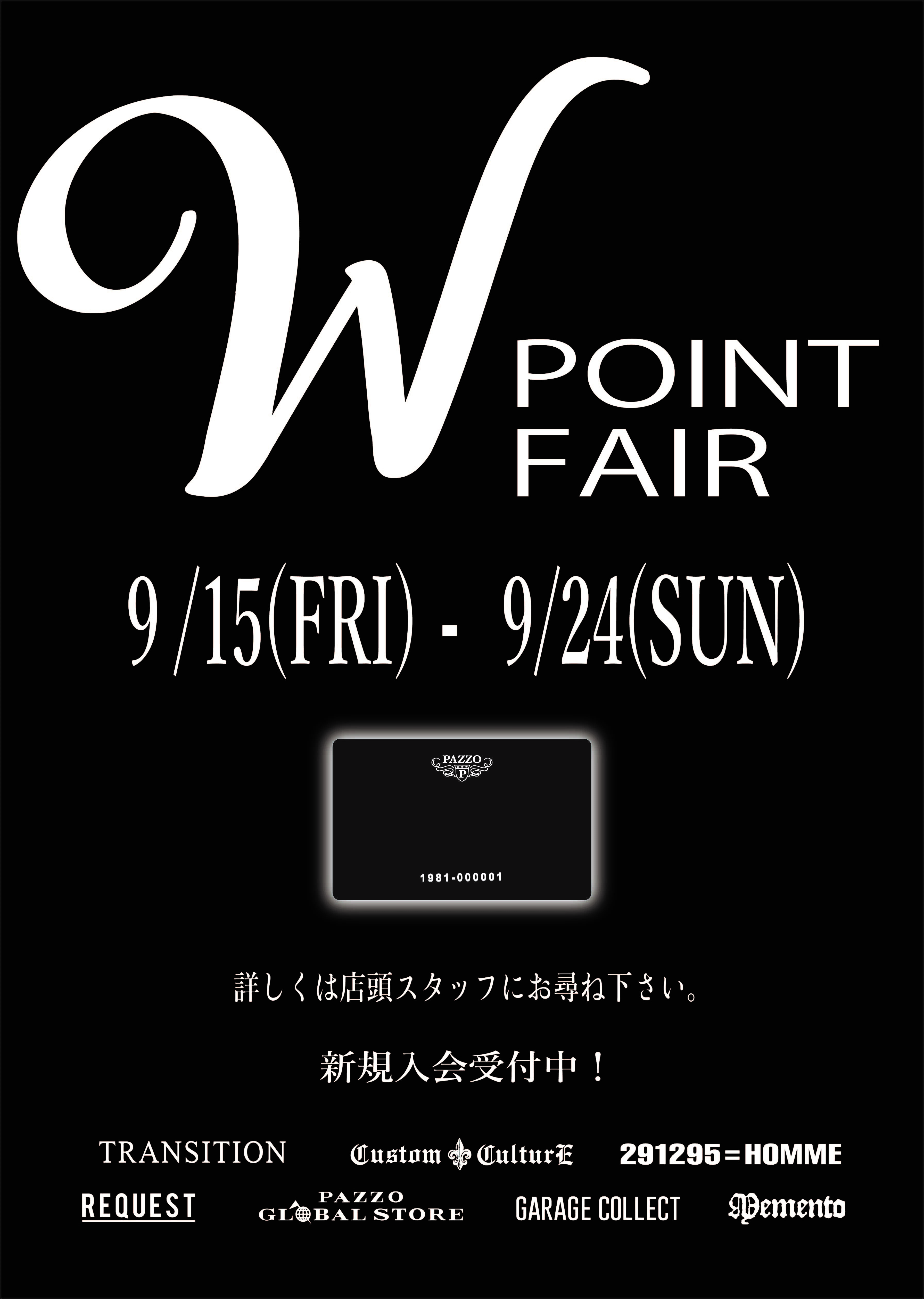 【W POINT FAIR 9/15(fri)〜9/24(sun)】